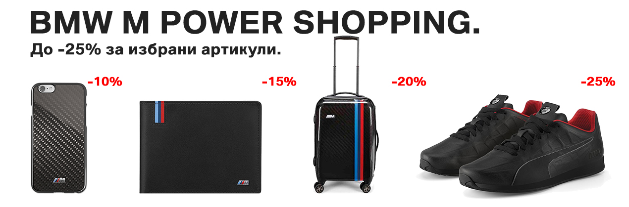 BMW M Power Shopping 2017.10