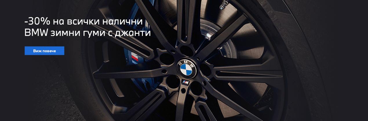 кампания гуми с джанти 2021