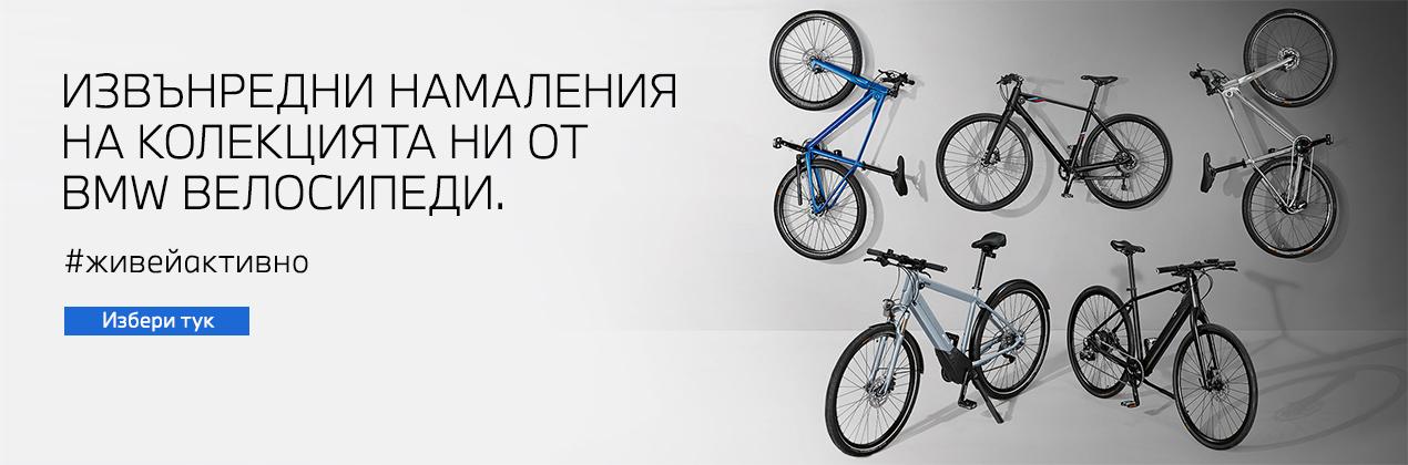 BMW Bike Collection